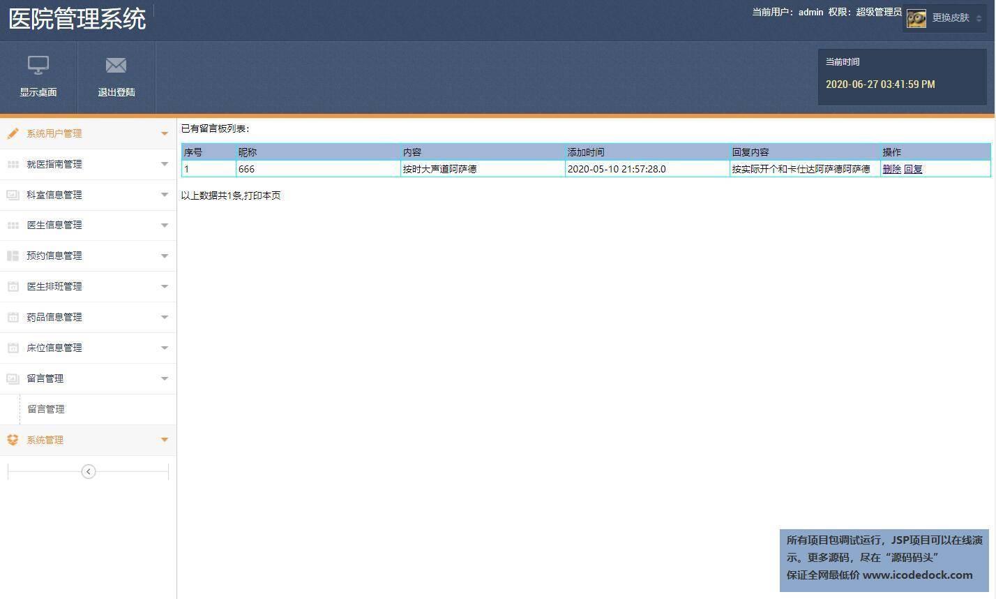 源码码头-JSP医院信息管理系统-管理员角色-留言管理