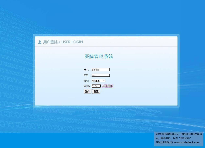 源码码头-JSP医院信息管理系统-管理员角色-管理员登录