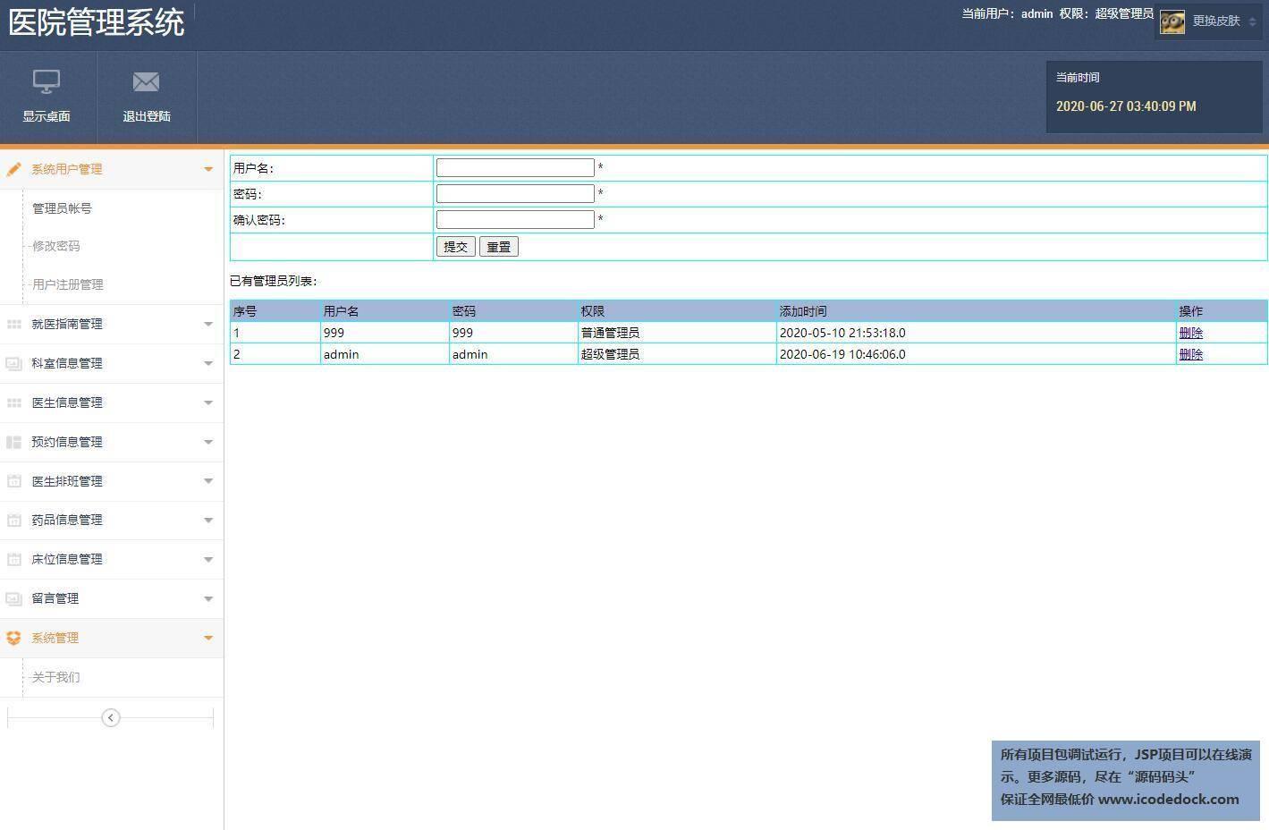源码码头-JSP医院信息管理系统-管理员角色-管理员管理