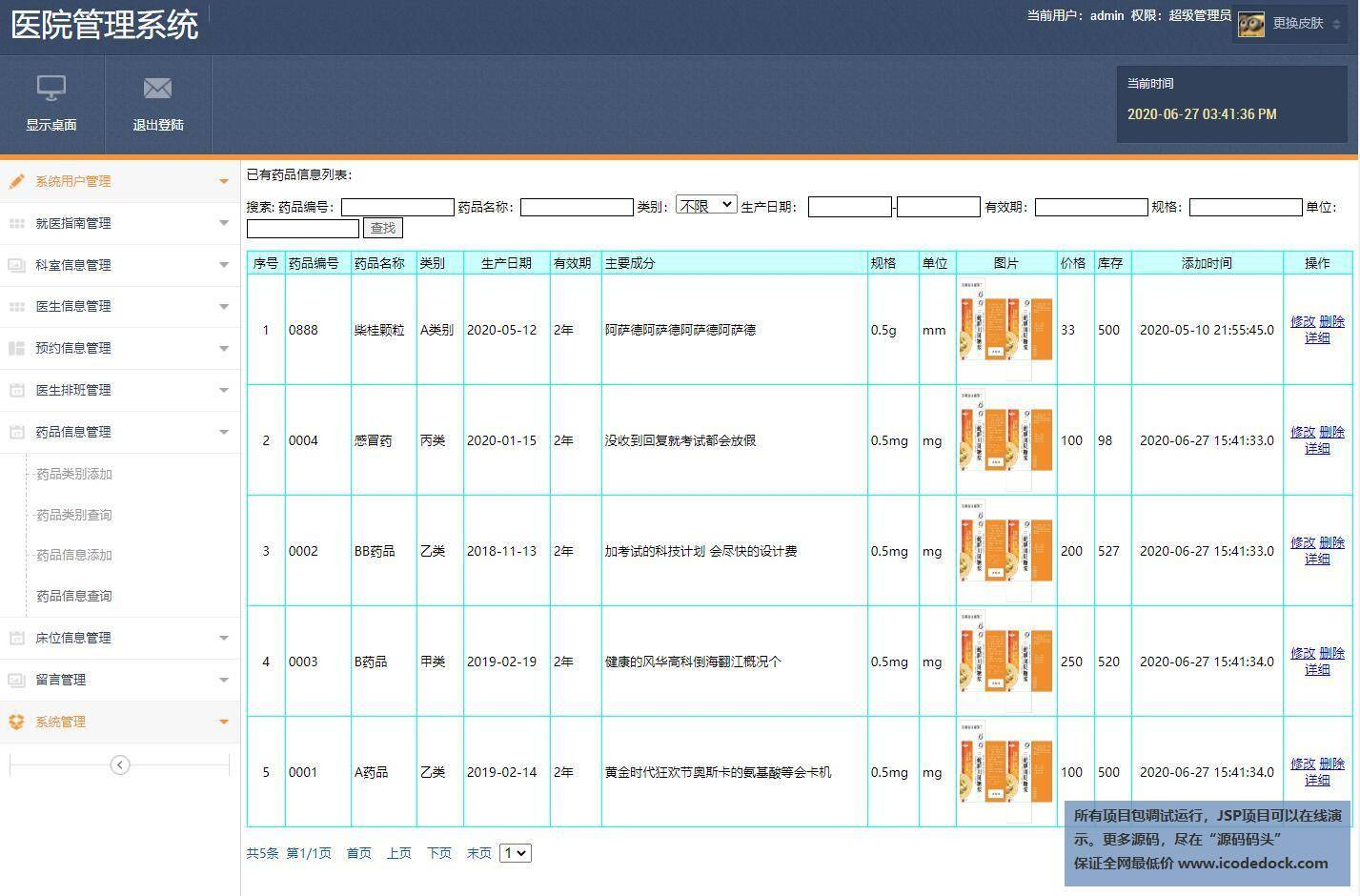 源码码头-JSP医院信息管理系统-管理员角色-药品信息管理