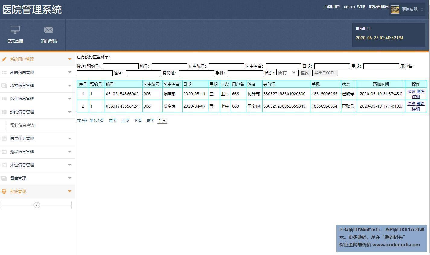 源码码头-JSP医院信息管理系统-管理员角色-预约信息管理