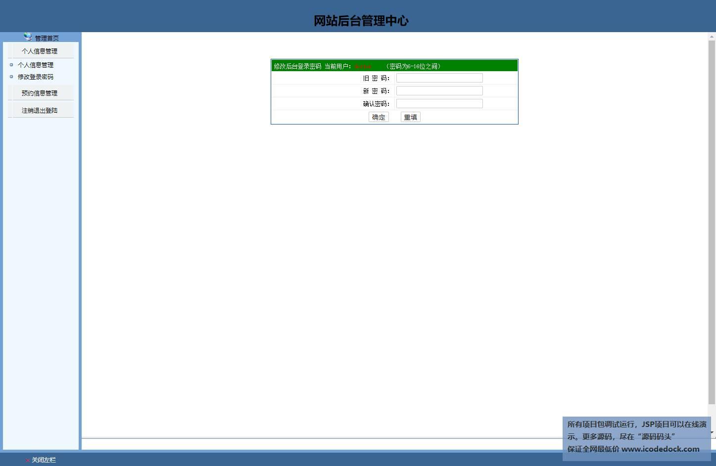 源码码头-JSP医院在线挂号管理系统-医生角色-修改登录密码