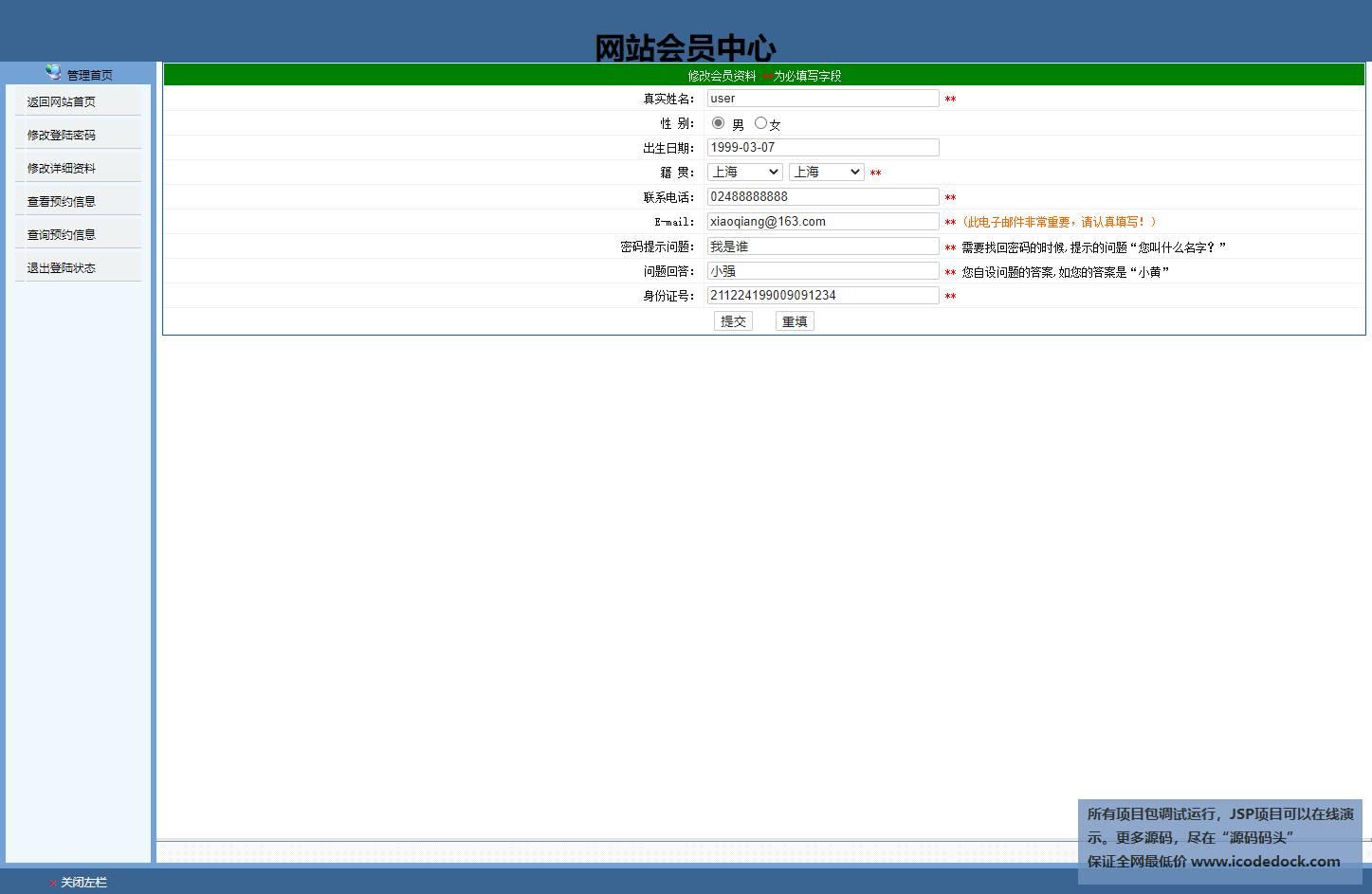 源码码头-JSP医院在线挂号管理系统-患者角色-修改个人资料
