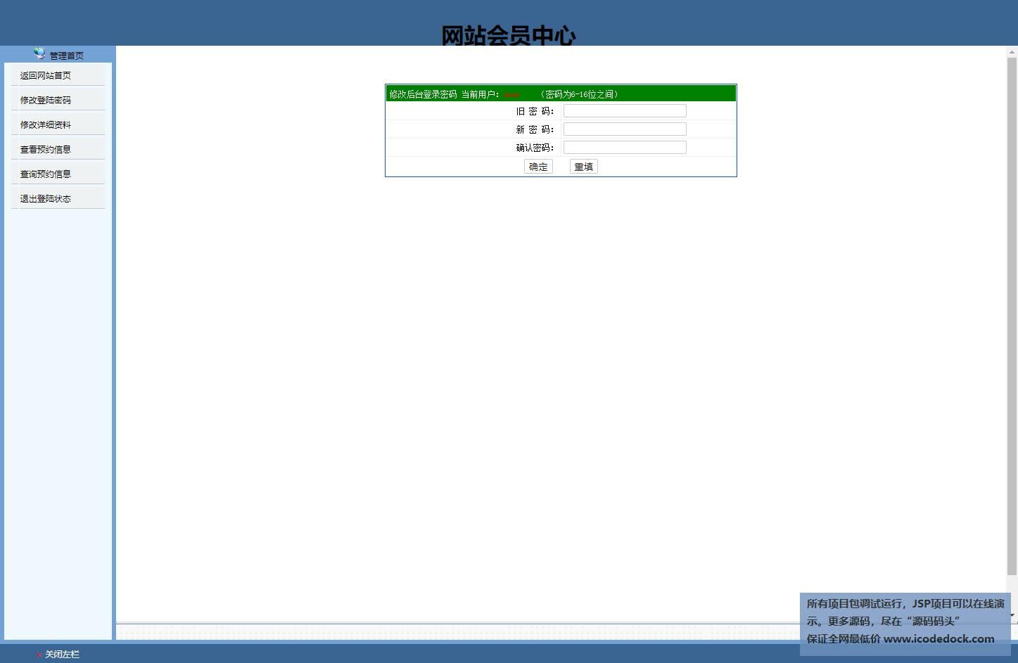 源码码头-JSP医院在线挂号管理系统-患者角色-修改密码
