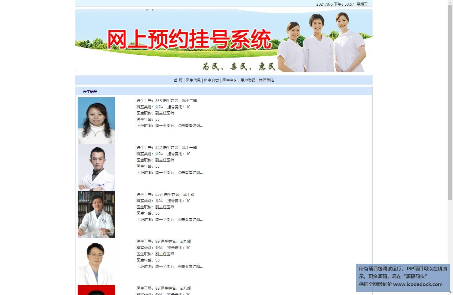 源码码头-JSP医院在线挂号管理系统-患者角色-查看医生信息