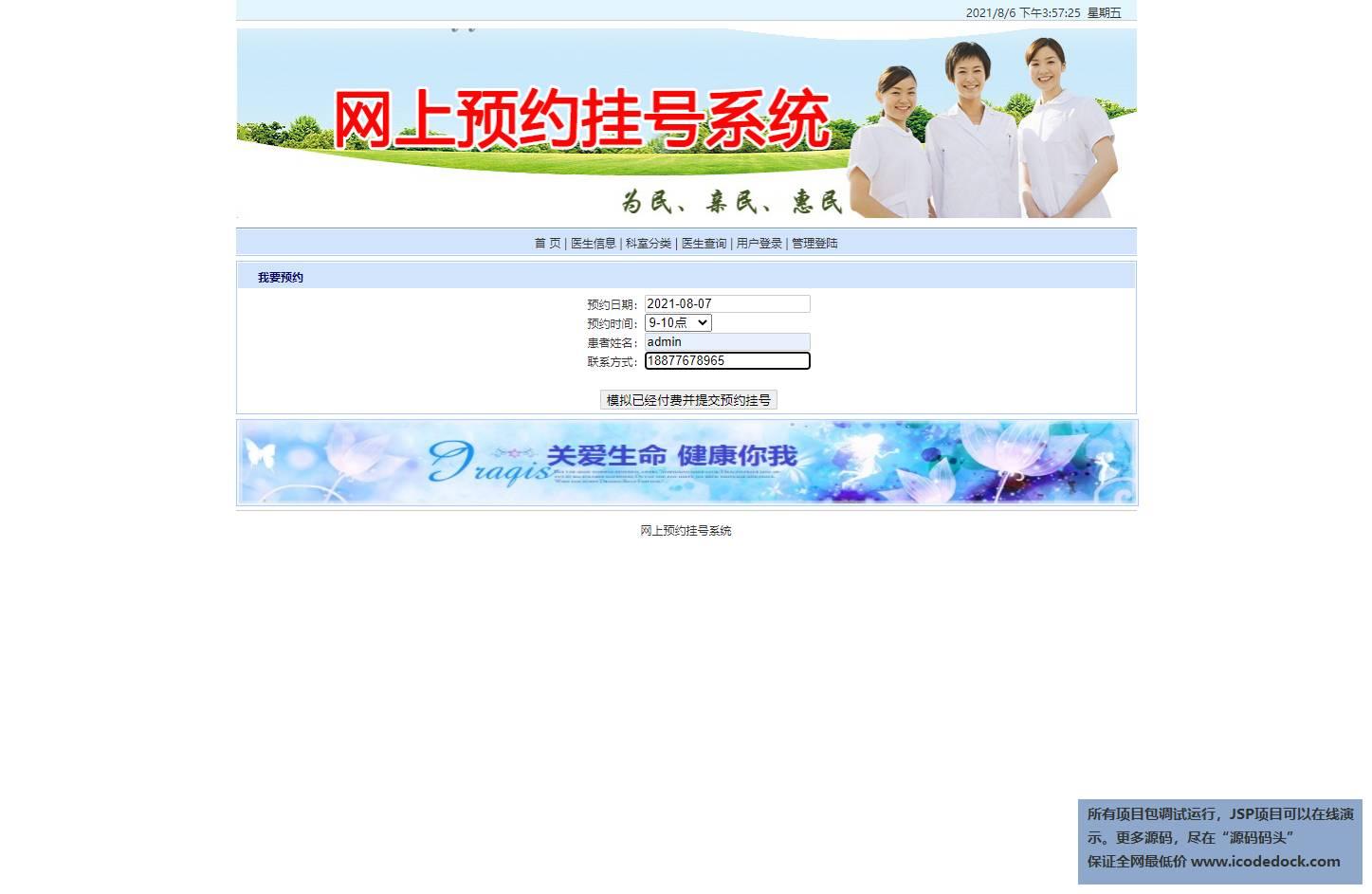 源码码头-JSP医院在线挂号管理系统-患者角色-预约医生