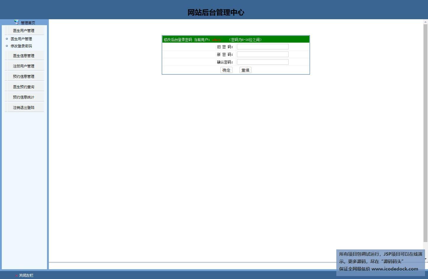 源码码头-JSP医院在线挂号管理系统-管理员角色-修改密码