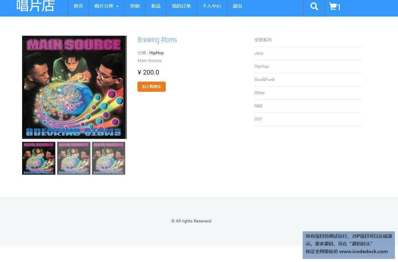 源码码头-JSP唱片销售商城管理系统-用户角色-查看唱片详情