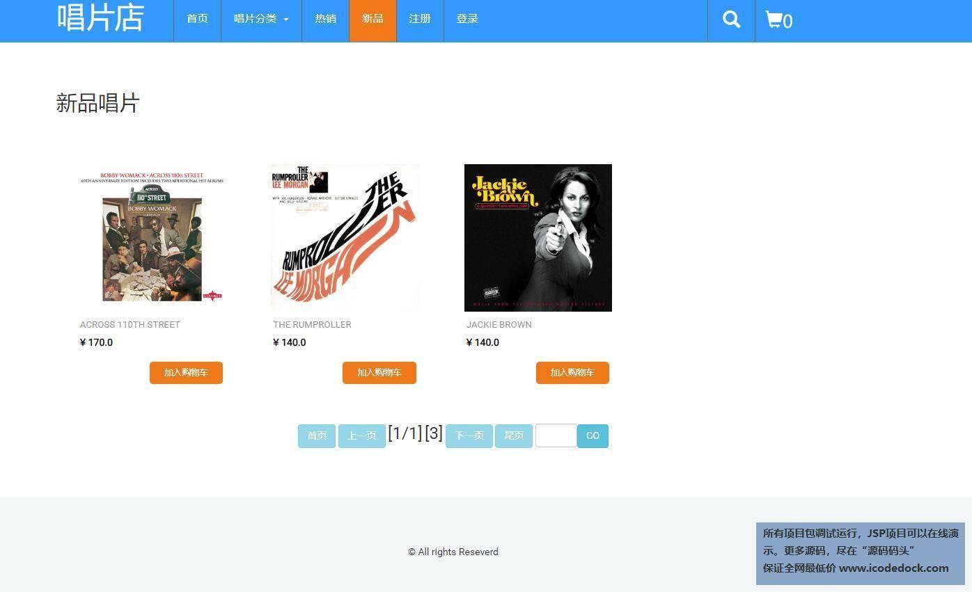 源码码头-JSP唱片销售商城管理系统-用户角色-查看新品