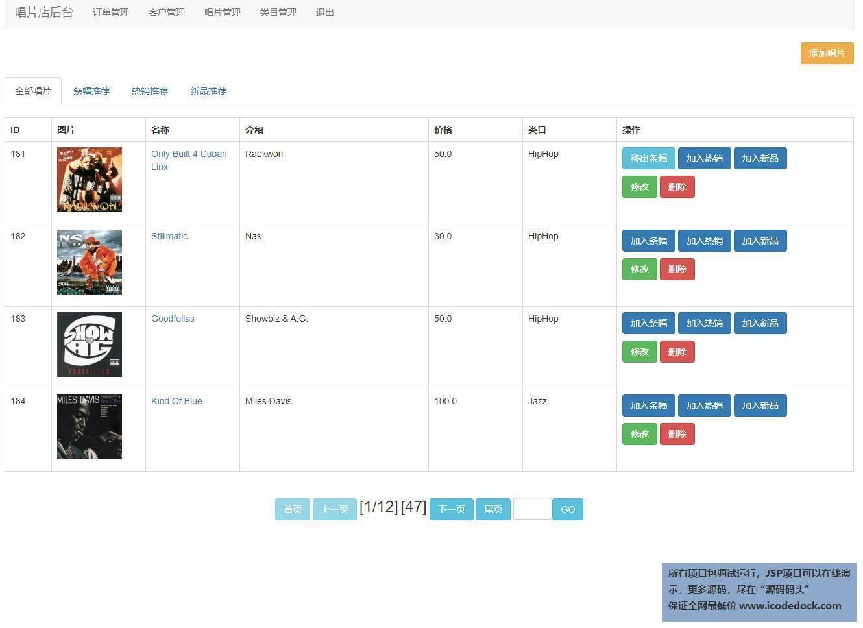 源码码头-JSP唱片销售商城管理系统-管理员角色-唱片管理