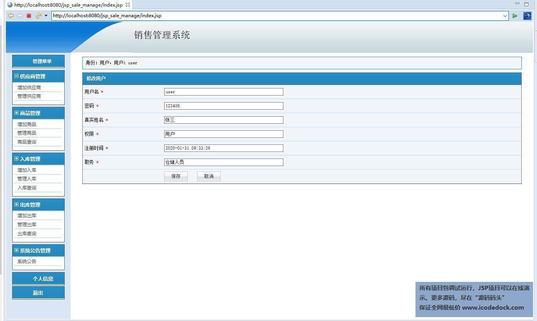 源码码头-JSP商品销售管理系统-用户角色-个人信息修改