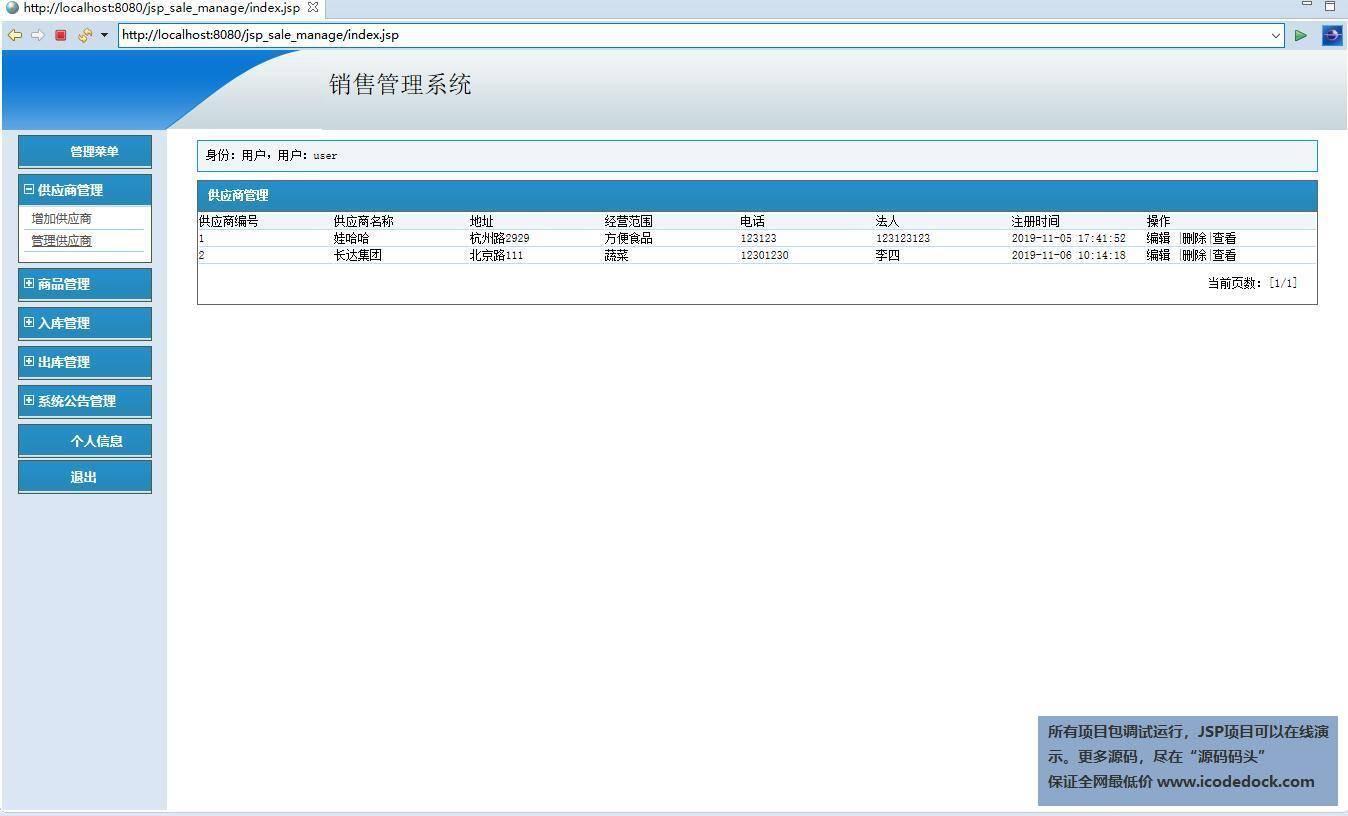 源码码头-JSP商品销售管理系统-用户角色-供应商管理