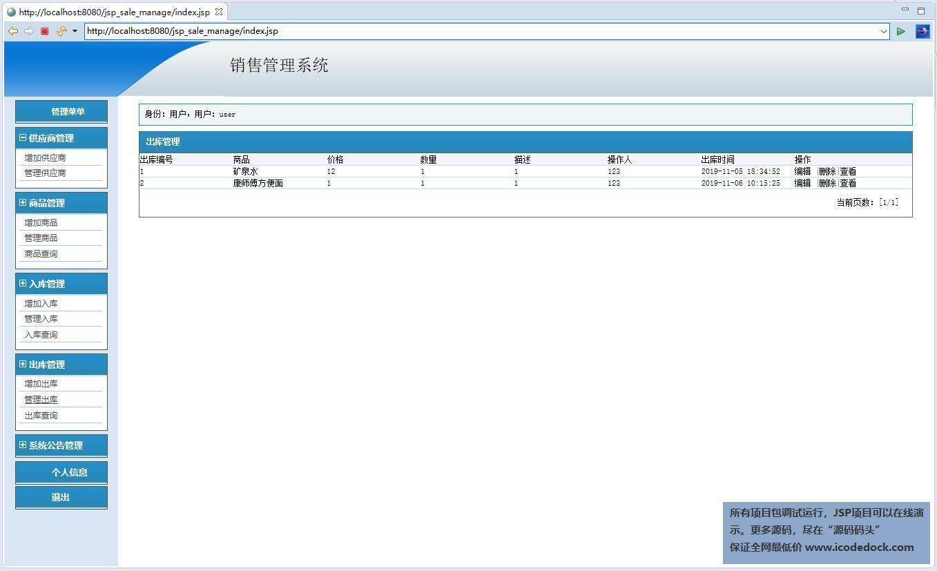 源码码头-JSP商品销售管理系统-用户角色-出库管理