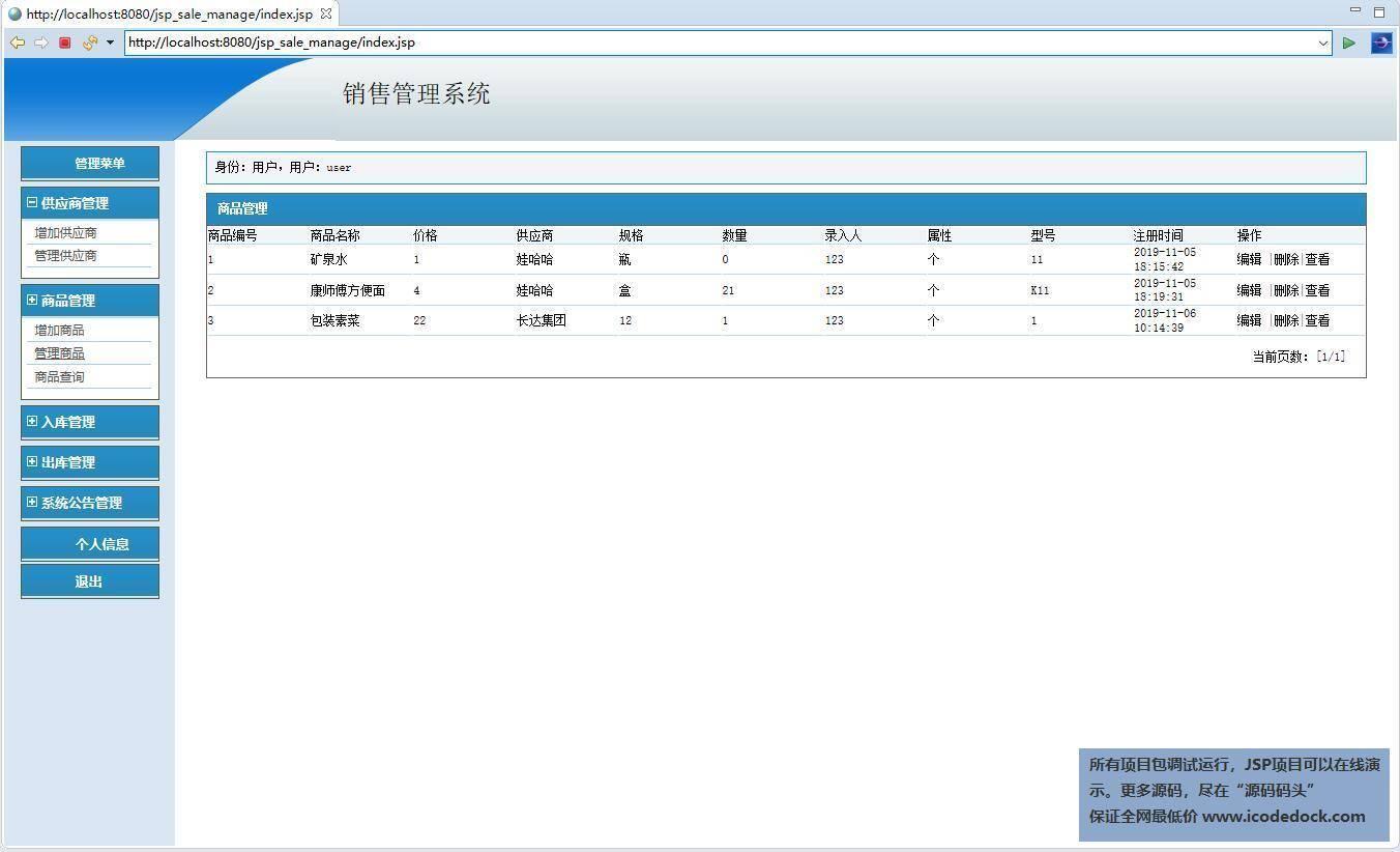 源码码头-JSP商品销售管理系统-用户角色-商品管理