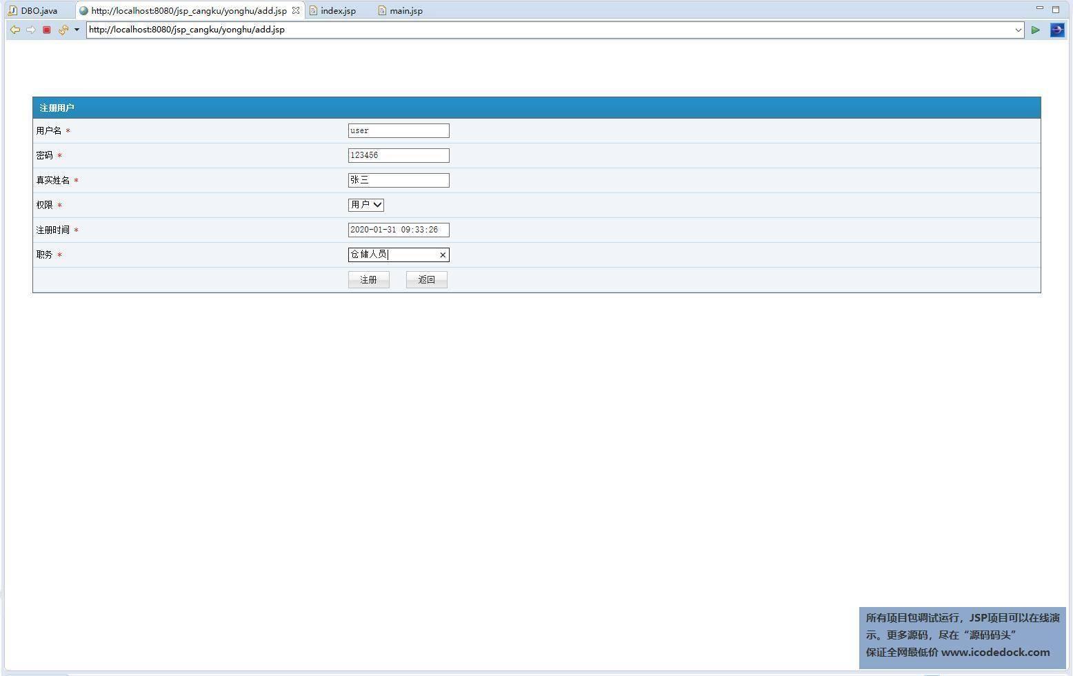 源码码头-JSP商品销售管理系统-用户角色-用户注册