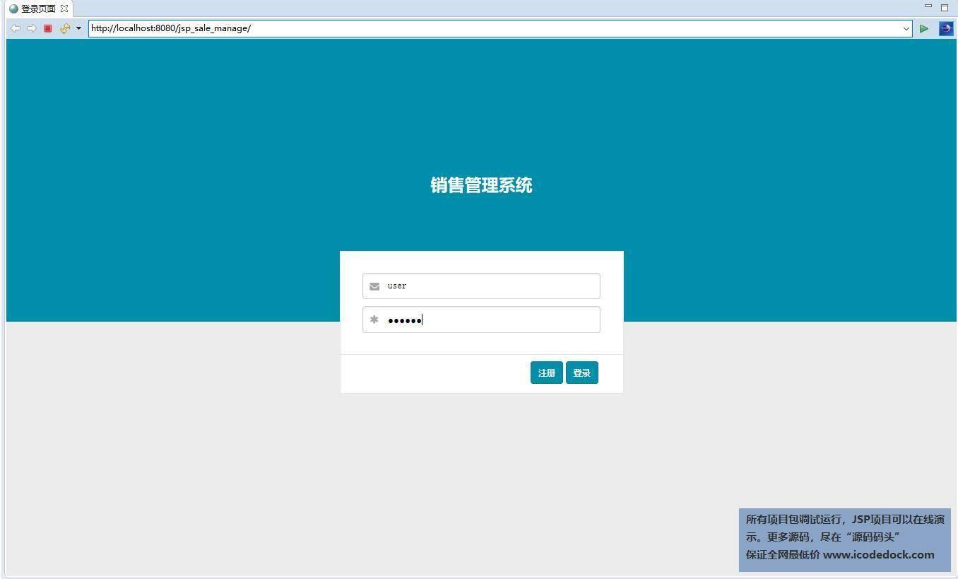 源码码头-JSP商品销售管理系统-用户角色-用户登录