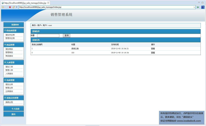 源码码头-JSP商品销售管理系统-用户角色-系统公告查看