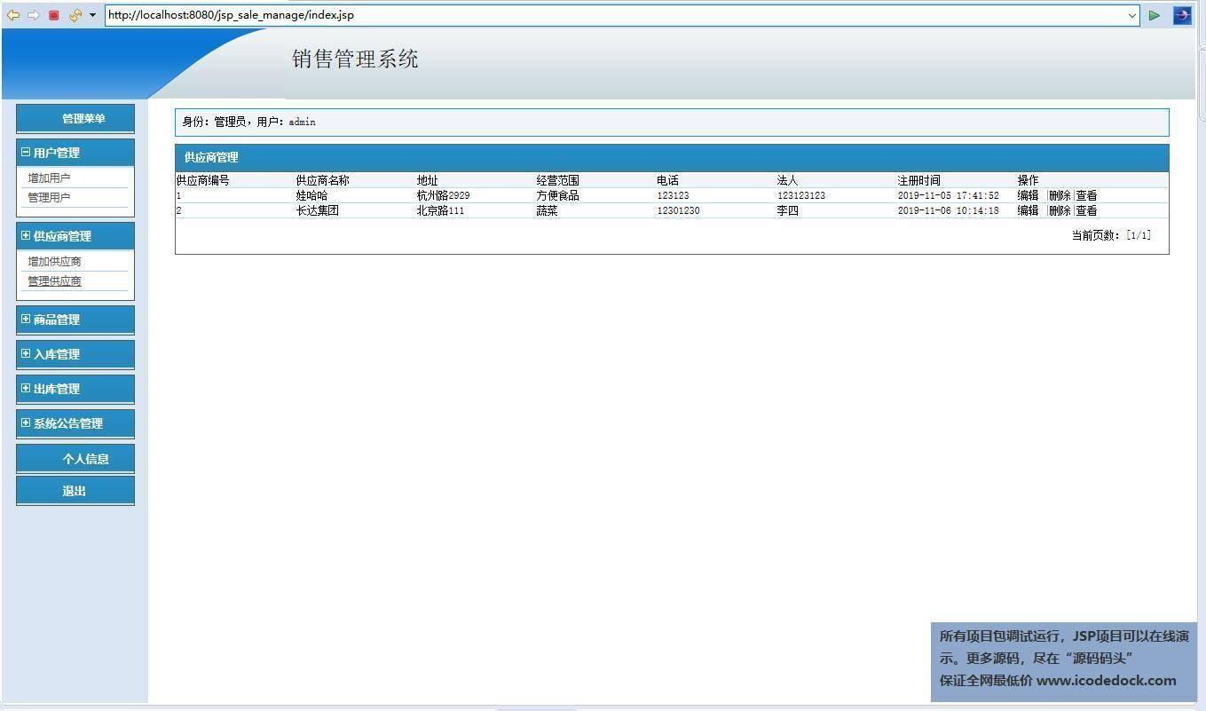 源码码头-JSP商品销售管理系统-管理员角色-供应商管理