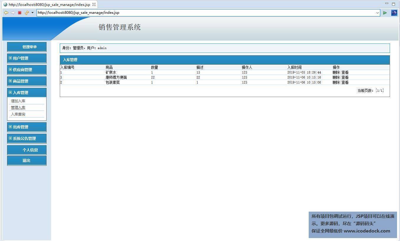 源码码头-JSP商品销售管理系统-管理员角色-入库管理