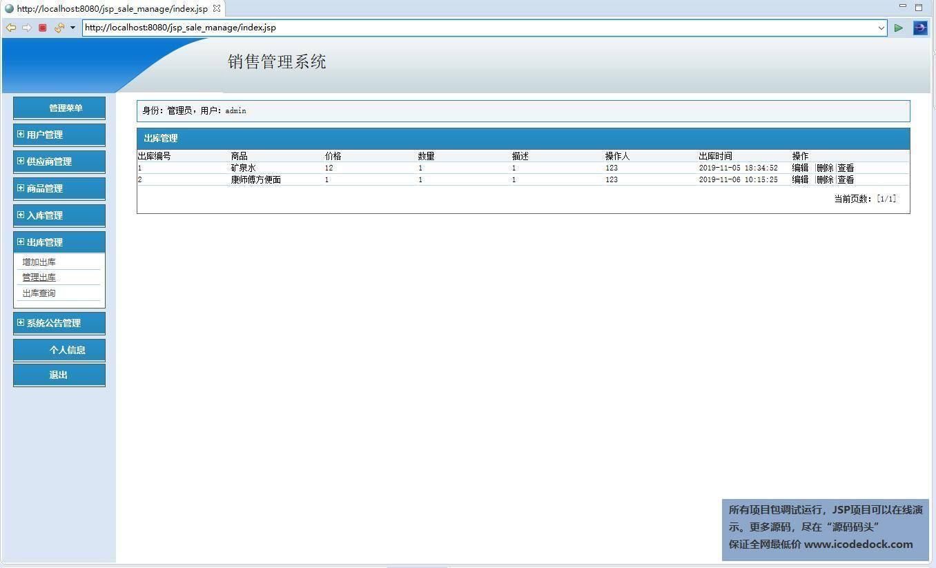 源码码头-JSP商品销售管理系统-管理员角色-出库管理