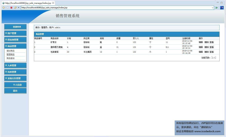 源码码头-JSP商品销售管理系统-管理员角色-商品管理