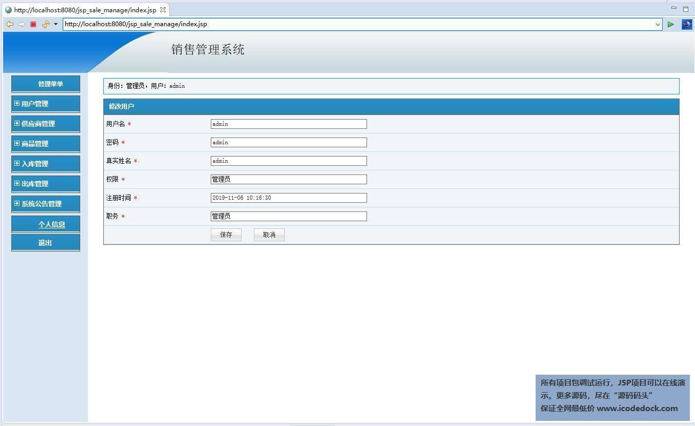 源码码头-JSP商品销售管理系统-管理员角色-管理员信息修改