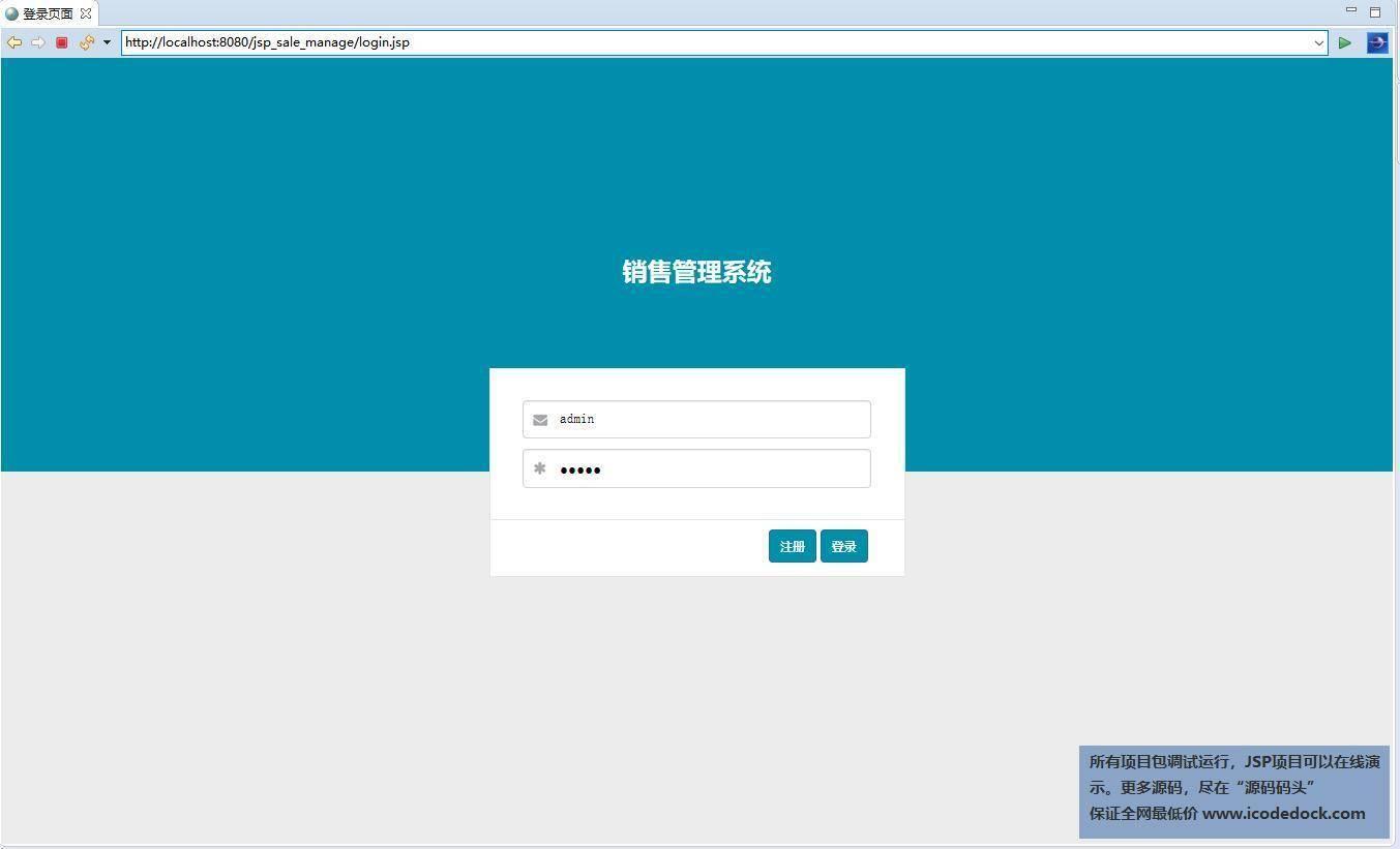 基于jsp+mysql的JSP商品销售管理系统eclipse源码代码 - 源码码头
