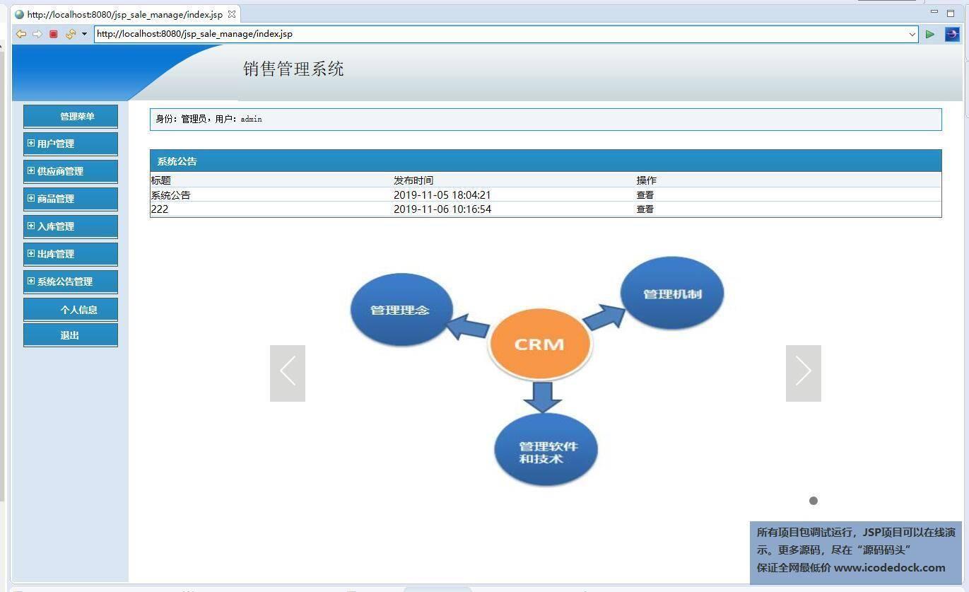 源码码头-JSP商品销售管理系统-管理员角色-管理员首页
