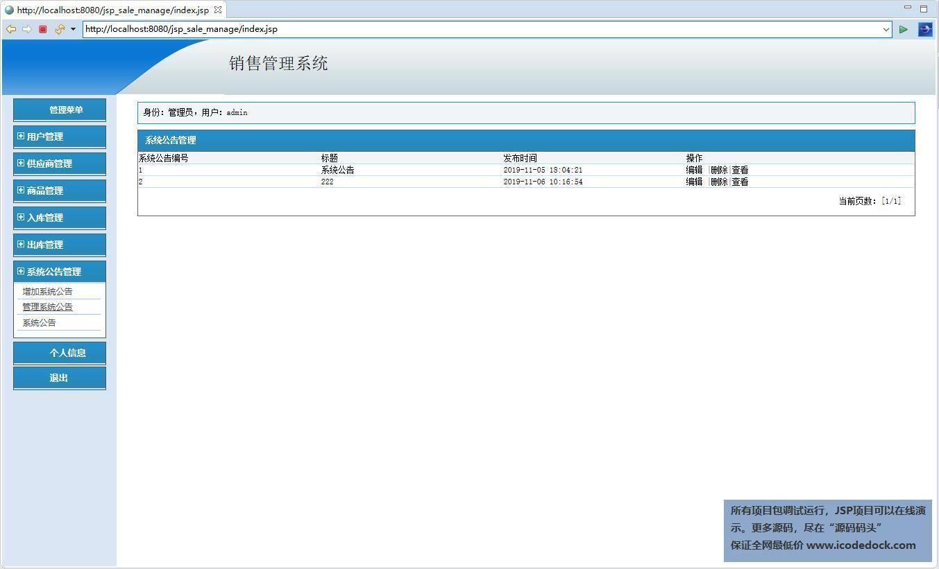 源码码头-JSP商品销售管理系统-管理员角色-系统公告管理
