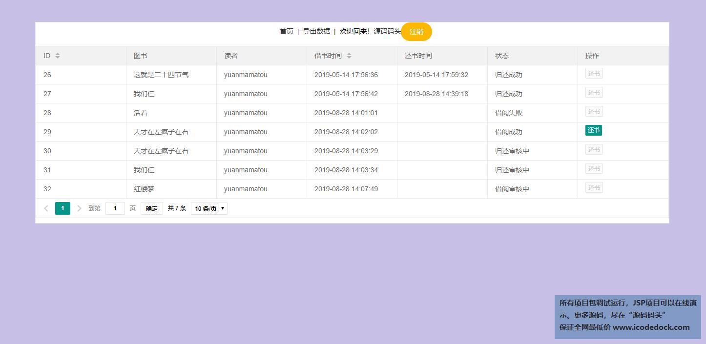 源码码头-JSP图书借阅管理系统-用户角色-用户主页