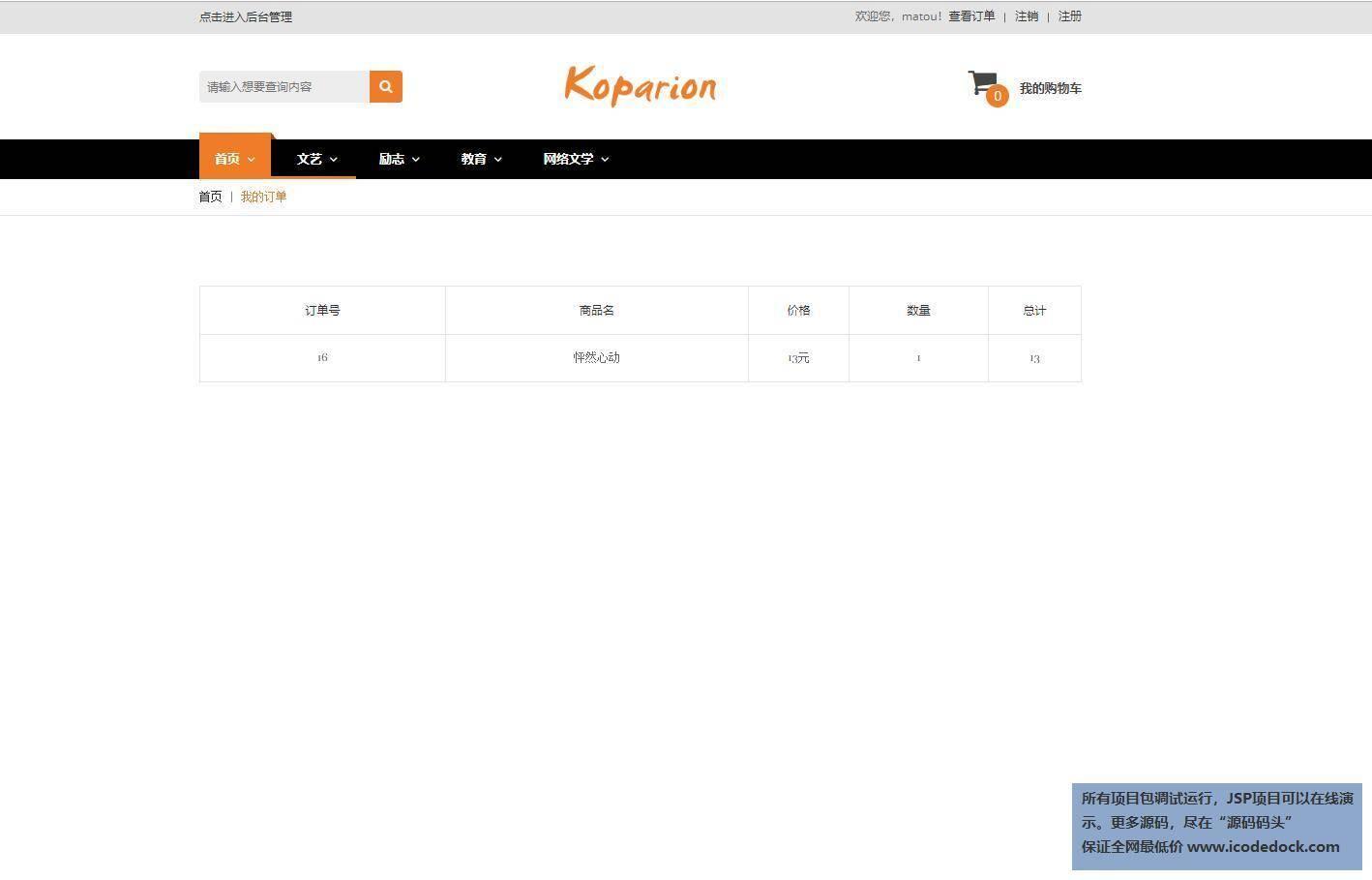 源码码头-JSP图书商城管理系统-用户角色-查看我的订单