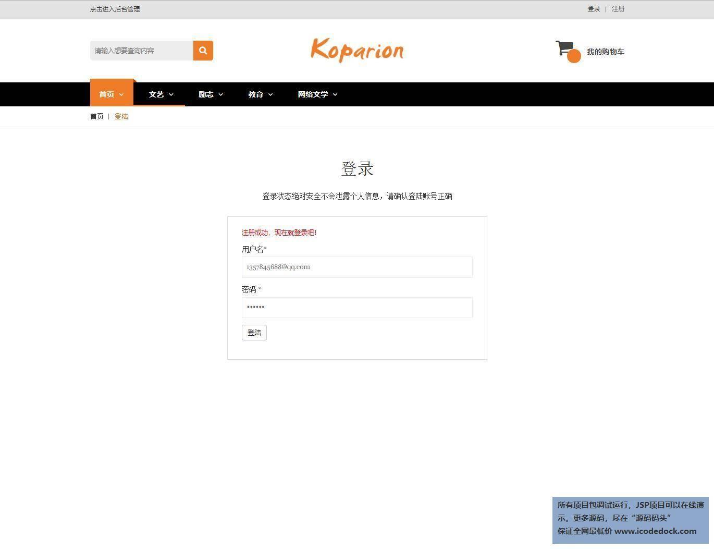 源码码头-JSP图书商城管理系统-用户角色-用户登录