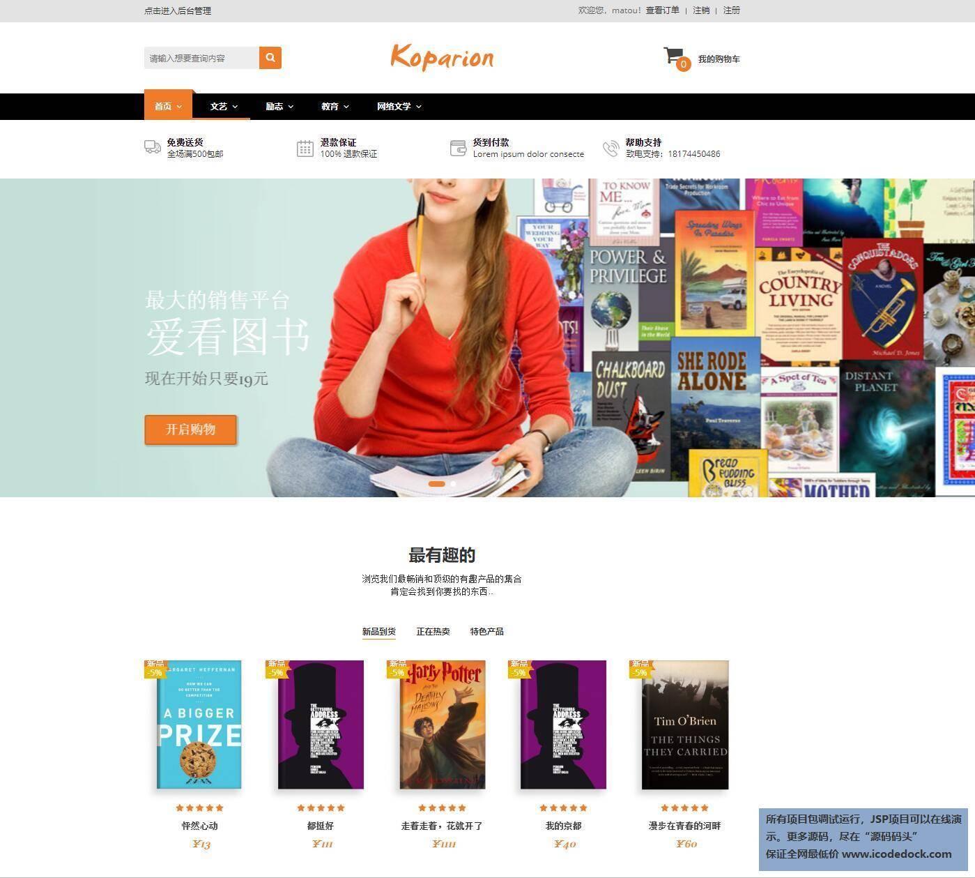 源码码头-JSP图书商城管理系统-用户角色-用户首页