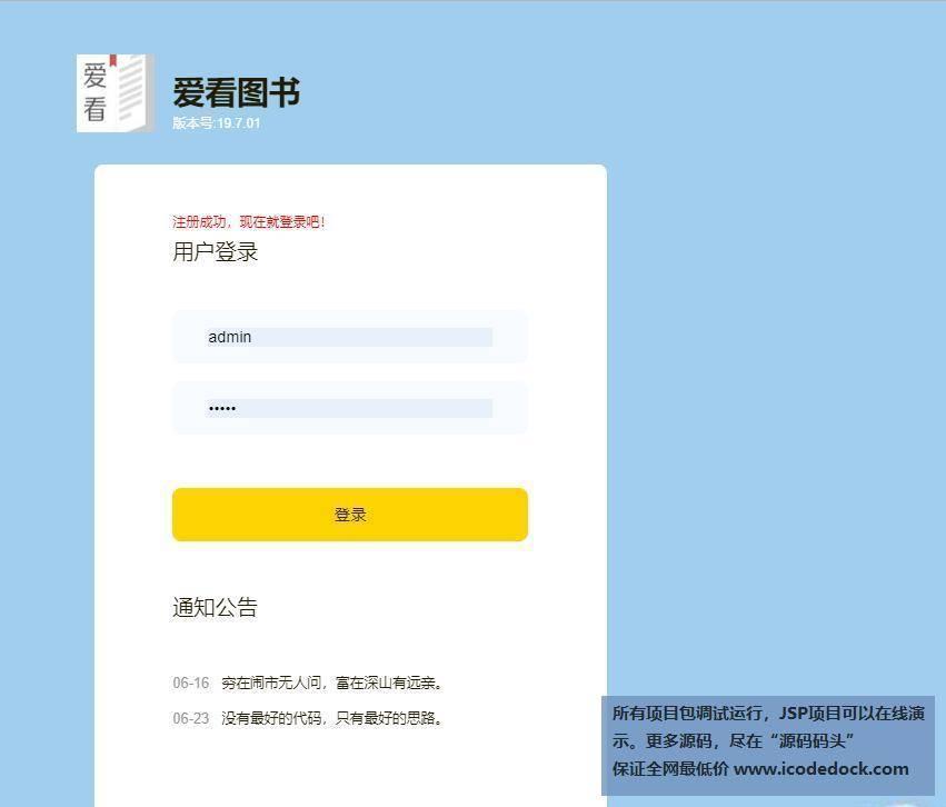 源码码头-JSP图书商城管理系统-管理员角色-管理员登录