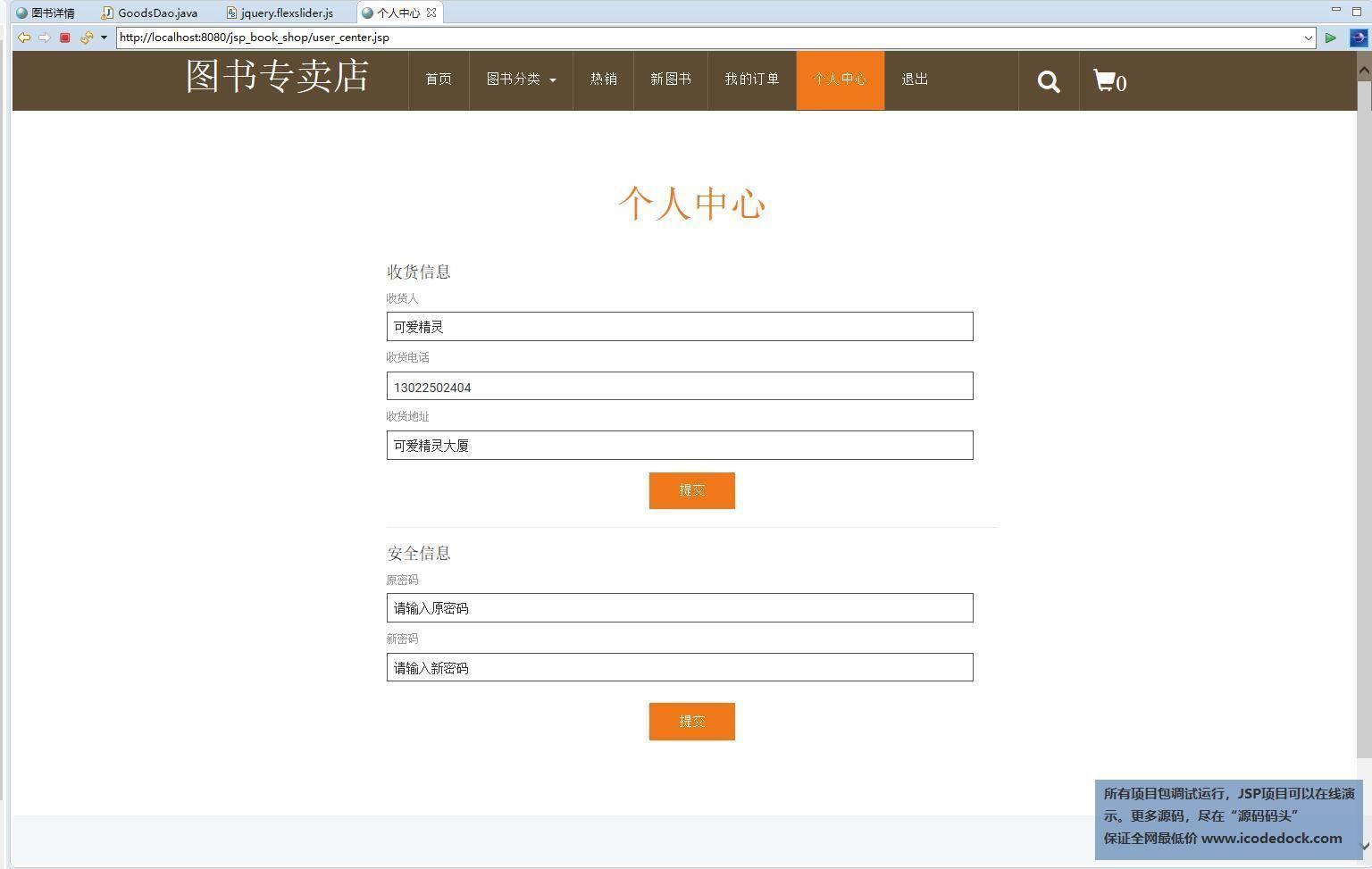 源码码头-JSP图书商城项目管理系统-用户角色-修改个人信息