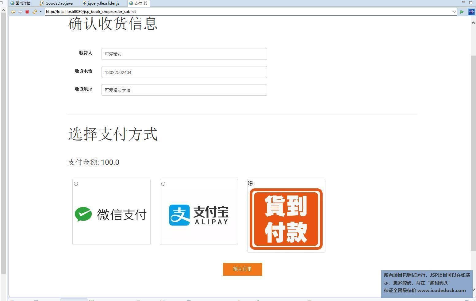 源码码头-JSP图书商城项目管理系统-用户角色-提交订单