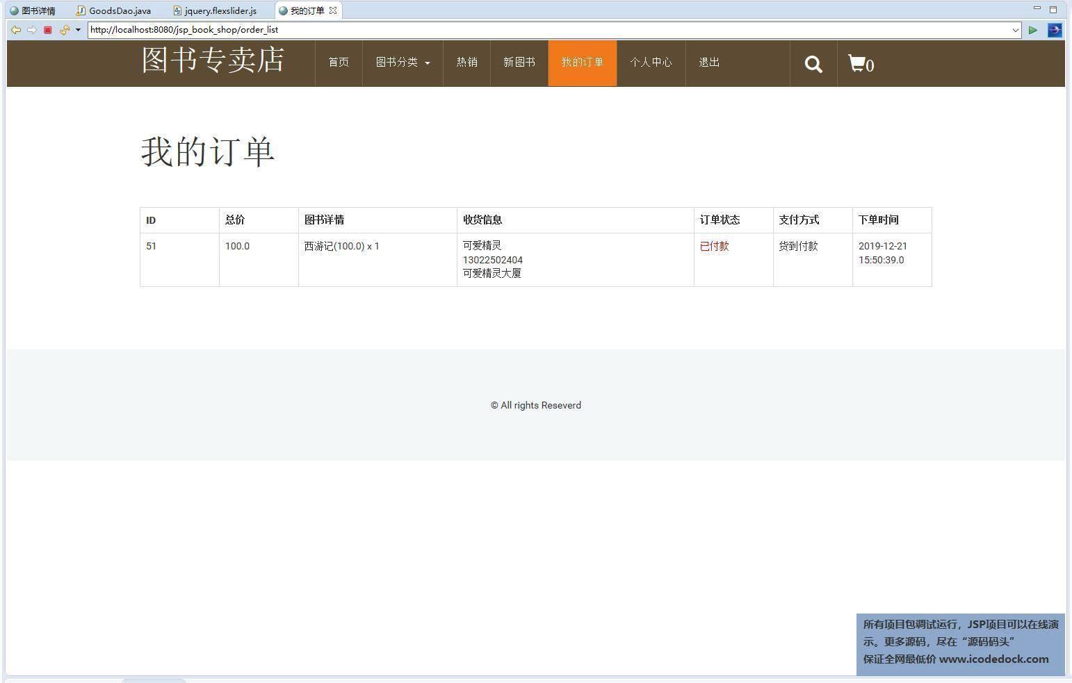 源码码头-JSP图书商城项目管理系统-用户角色-查看订单
