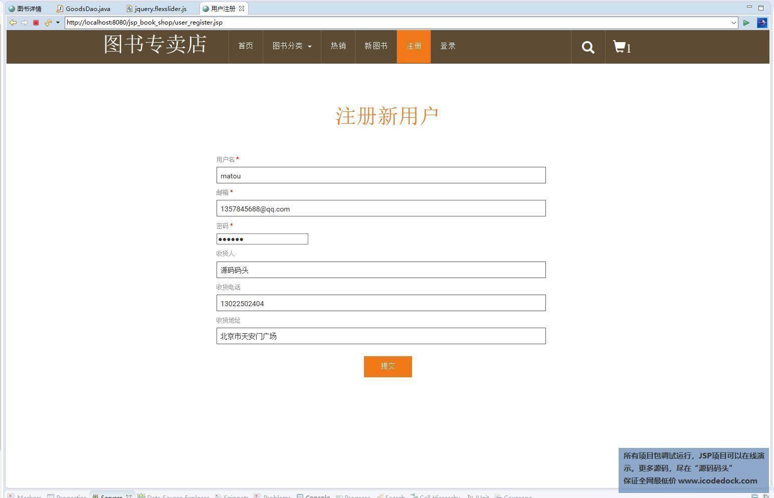 源码码头-JSP图书商城项目管理系统-用户角色-用户注册