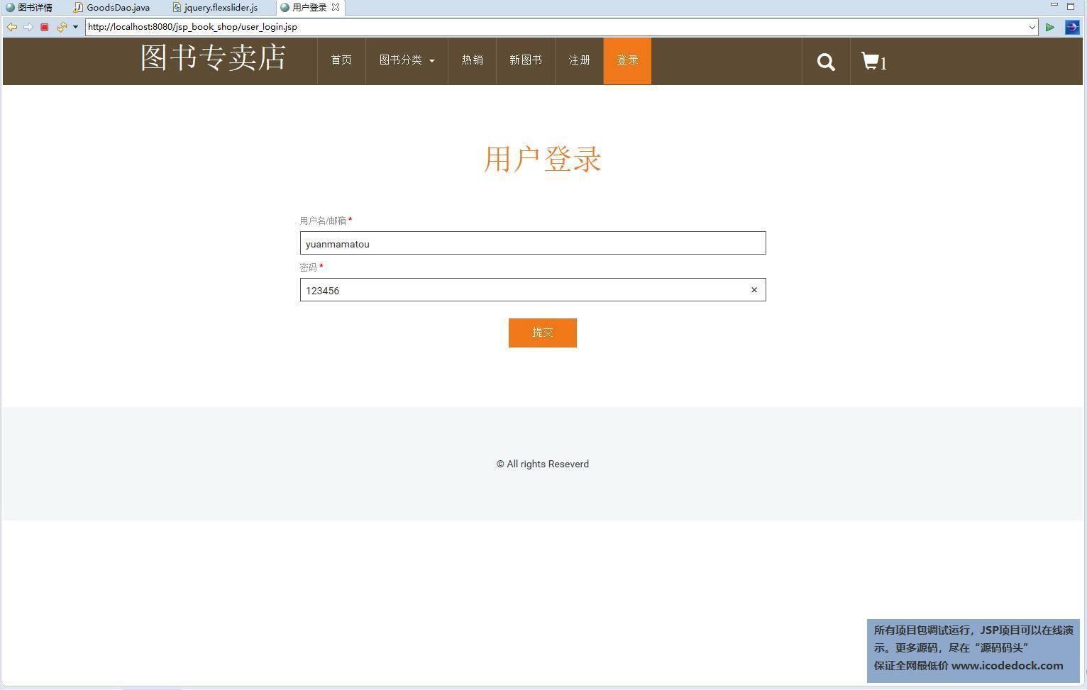 源码码头-JSP图书商城项目管理系统-用户角色-用户详情