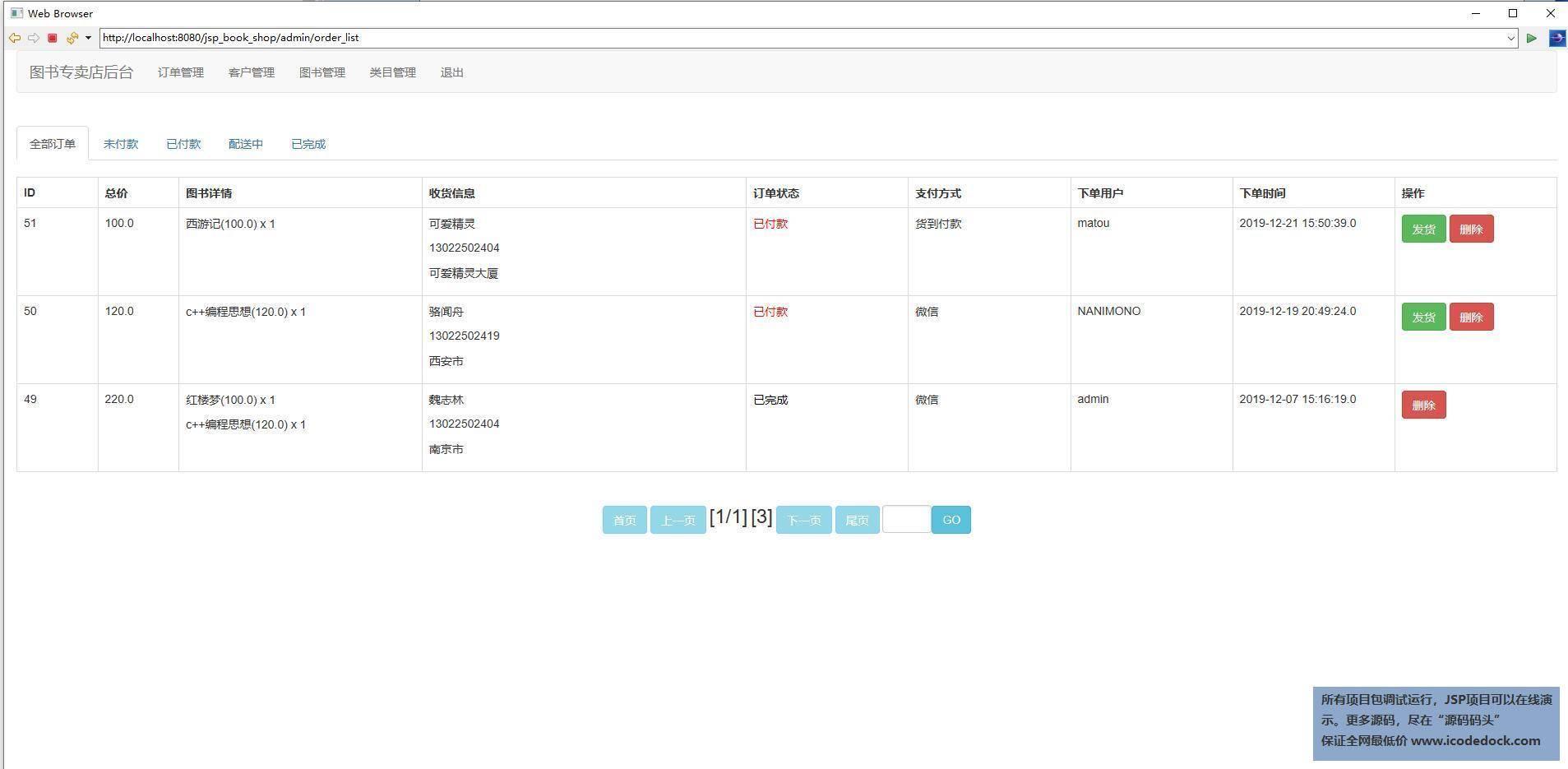 源码码头-JSP图书商城项目管理系统-管理员角色-订单管理