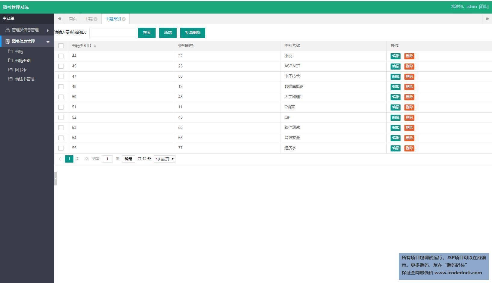 源码码头-JSP图书管理系统美化版-管理员角色-图书类别管理
