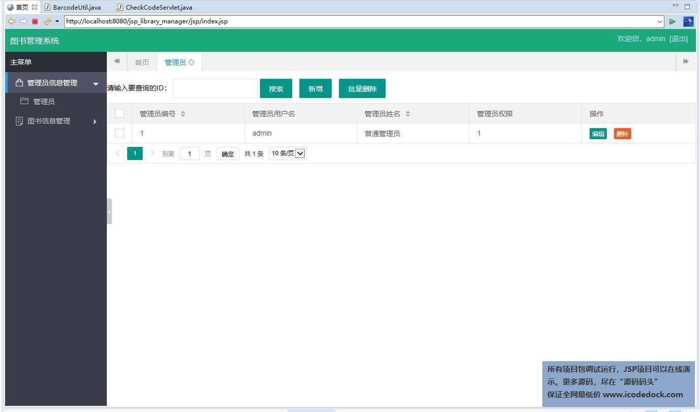 源码码头-JSP图书管理系统美化版-管理员角色-管理员管理