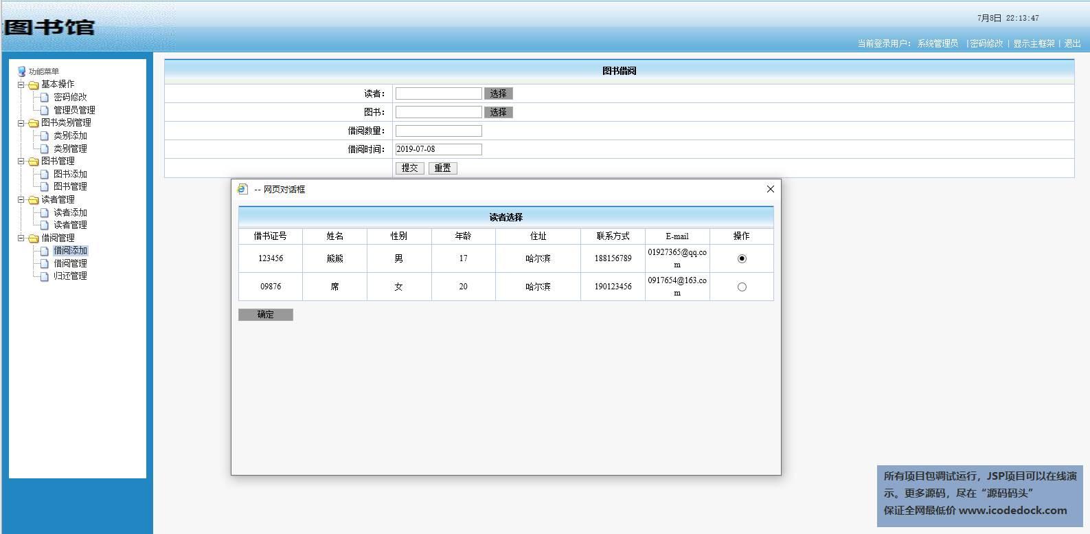 源码码头-JSP图书管理系统-图书借阅添加