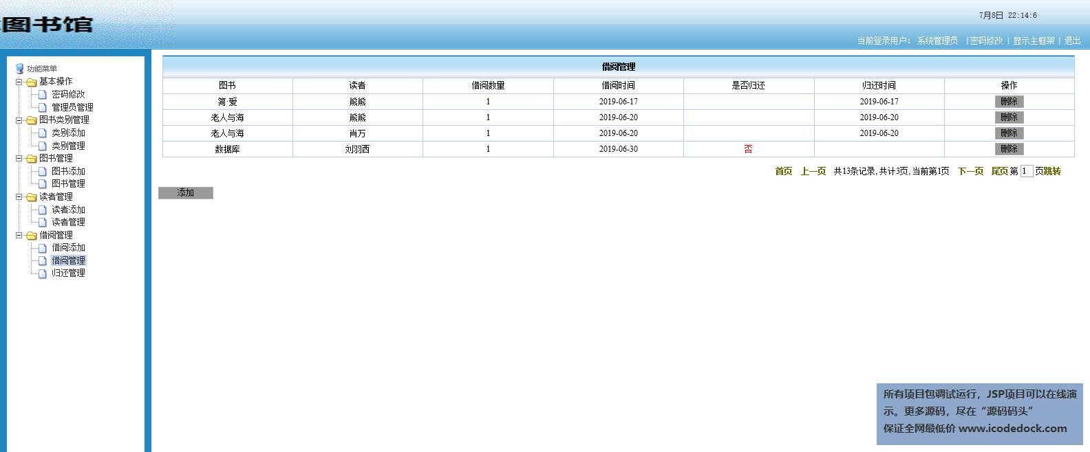 源码码头-JSP图书管理系统-图书借阅管理