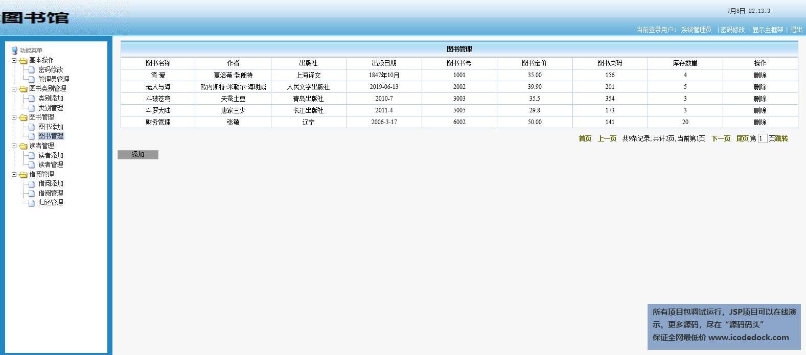源码码头-JSP图书管理系统-图书列表