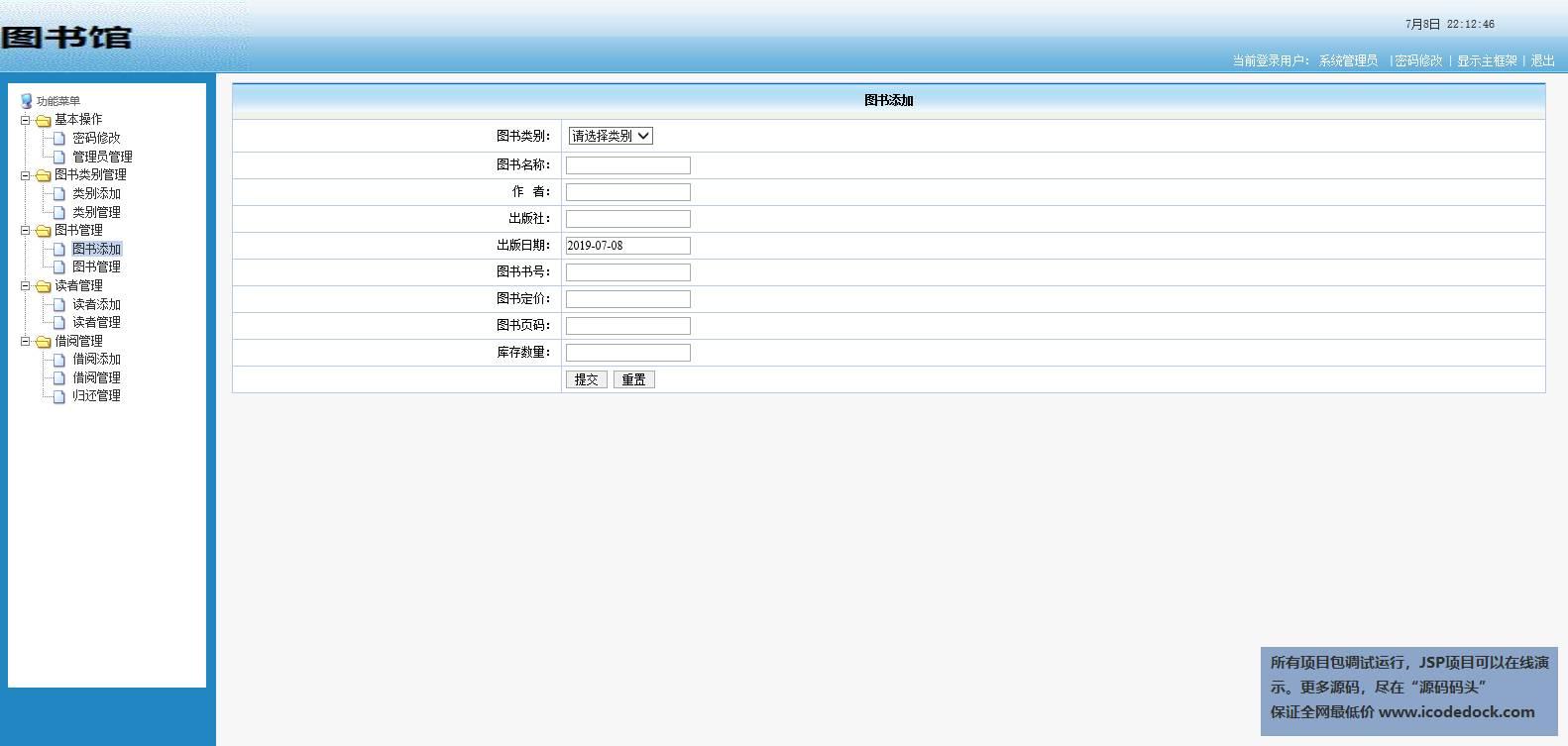 源码码头-JSP图书管理系统-图书添加页面