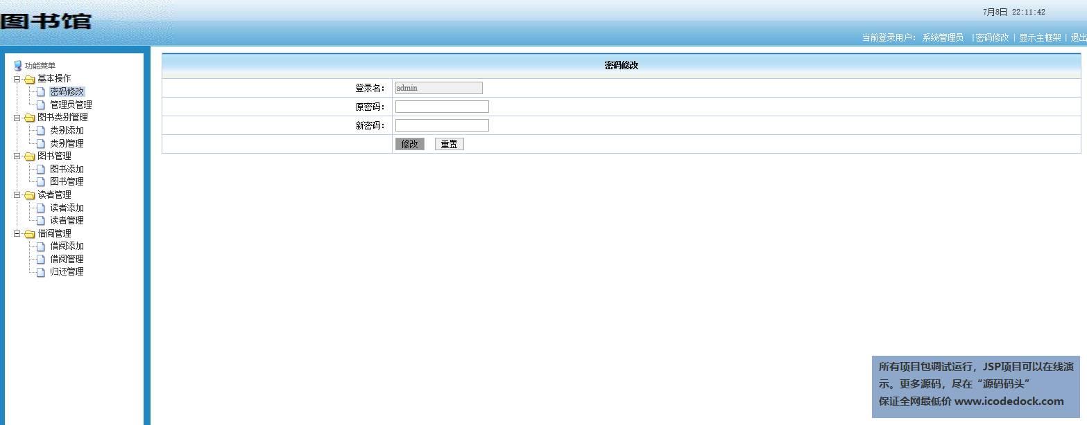 源码码头-JSP图书管理系统-密码修改