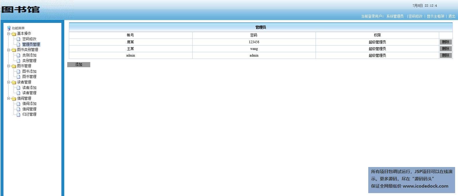 源码码头-JSP图书管理系统-添加删除管理员