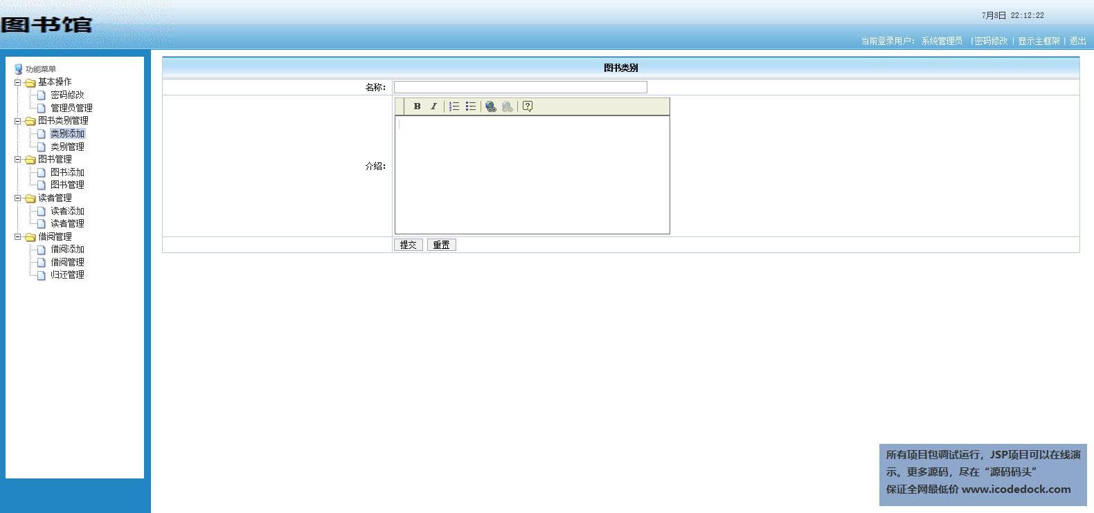 源码码头-JSP图书管理系统-添加类别