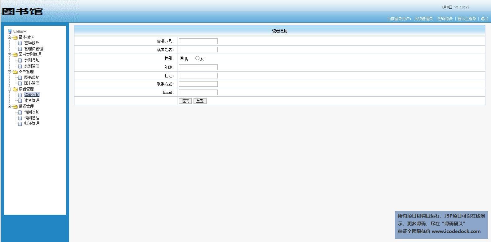 源码码头-JSP图书管理系统-读者添加